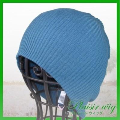 抗がん剤帽子 医療用帽子 送料無料 メンズ レディース 春夏用 アウトラスト ニット帽ブルー