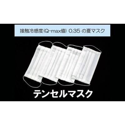 Watakeiオリジナル・夏マスク(4枚セット) H115-001