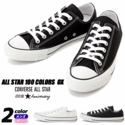 【コンバース オールスター オックス】CONVERSE ALL STAR 100 COLORS OX スニーカー ローカット ホワイト ブラック CHUCK TAYLOR チャッ