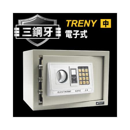 TRENY三鋼牙-電子式保險箱-中