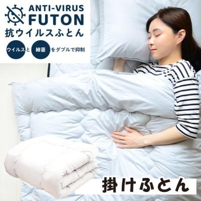 洗える 抗菌掛け布団 抗ウイルスふとん 抗ウイルス寝具 日本製 抗菌寝具 シキボウ フルテクト 抗ウイルス加工 抗菌防臭効果 制菌 抗菌 防臭