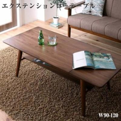 天然木 北欧 デザイン 伸長式 エクステンション ローテーブル 【Noyie】 ノイエ Lサイズ (W90-120)