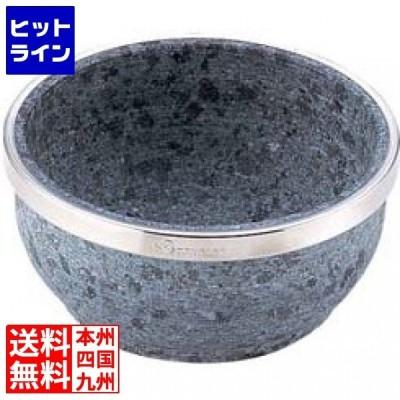 長水石焼ピビンバ器(補強付き) YS-0114D 14cm QPB0801