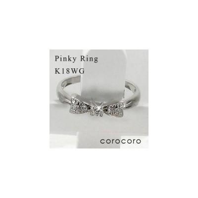 ピンキーリング 指輪 ダイヤ ダイヤモンド リボン レディース k18 18金 ホワイトゴールド シンプルリング