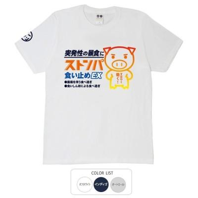 パロディtシャツ おもしろtシャツ 開運 元祖豊天商店 ストンパ Tシャツ 半袖