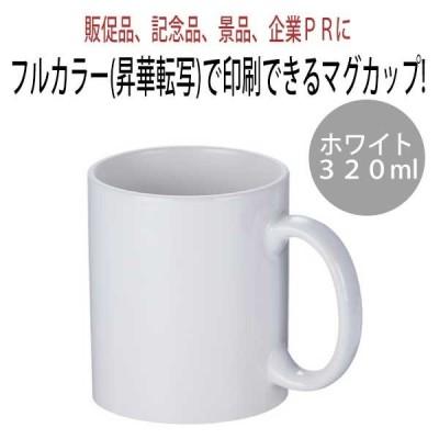 受発注商品廣川 フルカラー転写対応 陶器マグカップ 320ml ホワイト 30個セット