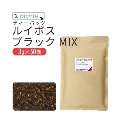 ルイボスティー パック ブラックmix ティーバッグ 50個(杜仲茶 とちゅう茶 黒烏龍茶 黒ウーロン茶)
