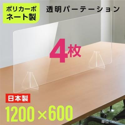 あすつく 4枚組 日本製 透明 アクリルパーテーション W1200xH600mm 特大足付き 仕切り板 衝立 飲食店 オフィス 病院 fpc-12060-4set