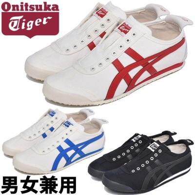 オニツカタイガー メンズ レディース スニーカー メキシコ 66 スリッポン ONITSUKA TIGER 1117-0032