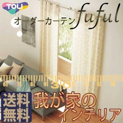 東リ fuful フフル オーダーカーテン&シェード MODERN TKF10081・10082 スタンダード縫製 約2倍ヒダ