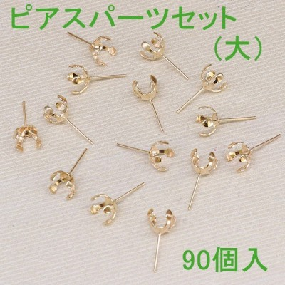 花座付きピアスパーツセット(大) 90個入り【2019/9/22入荷】