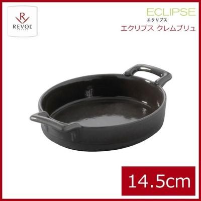 レヴォル クレムブリュレ 635276(RLB2301)8-2245-0101 キッチン、台所用品