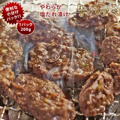 焼肉 牛ハラミ やわらか 塩だれ 焼き肉 200g BBQ バーベキュ 惣菜 おつまみ 家飲み グリル ギフト 肉 生 チルド