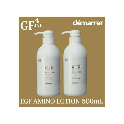 デマレ GF アミノローション 500ml 業務用 2本セット リニューアル版 EGアミノローション EGF グロスファクター ヒアルロン酸 化粧水 ローション 保湿