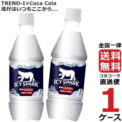 アイシー・スパーク フロム カナダドライ 430ml PET 炭酸水 ペットボトル 1ケース × 24本 合計 24本 送料無料 コカコーラ 社直送 最安挑戦