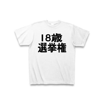 18歳選挙権 Tシャツ(ホワイト)