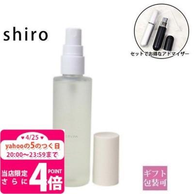 shiro サボン ボディコロン 100ml 香水 フレグランス レディース コロン siro シロ 正規品 ブランド 新品 新作 2021年 ギフト プレゼント