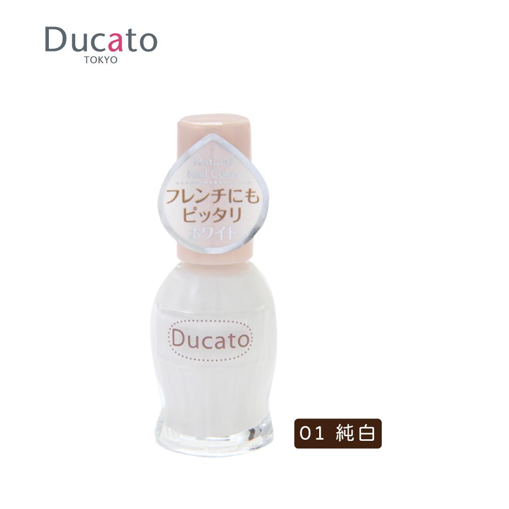 DUCATO自然潤澤指甲油純白01