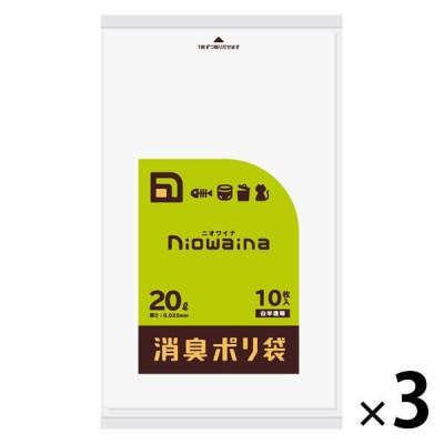 ニオワイナ ゴミ袋 消臭袋 20L 1セット(10枚入×3パック) 日本サニパック