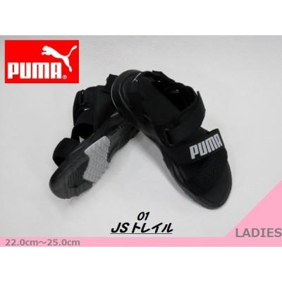 SALE / PUMA プーマ 372488-01 JSトレイル EVA素材 スポーツ Laサンダル 黒SV 22.0cm〜25.0cm <30%OFF>