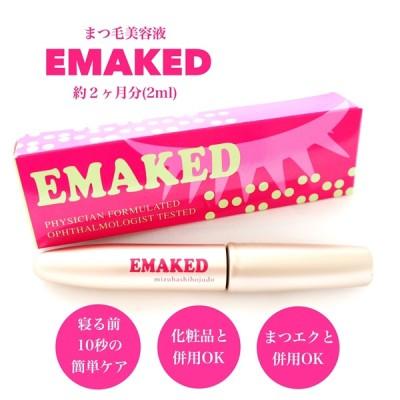 クーポンでお得💗 EMAKED エマーキット まつ毛美容液 2ml 寝る前の10秒、簡単まつ毛ケア👀✨