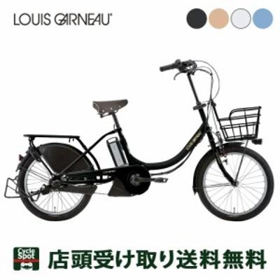 ルイガノ ミニベロ 電動自転車 アシスト自転車 コンパクト 子供乗せ アセント デラックス LOUIS GARNEAU 20インチ 12.3Ah 3