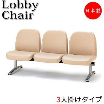 ロビーチェア 3人掛 3人用 長椅子 ベンチ 待合イス 椅子 背付 アルミ脚 布張り ビニールレザー張り FU-0161