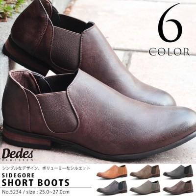 サイドゴアブーツ ショートブーツ レザー シューズ カジュアル 革靴 紳士 メンズ 短靴