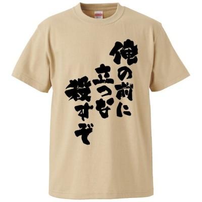 おもしろTシャツ 俺の前に立つな殺すぞ ギフト プレゼント 面白 メンズ 半袖 無地 漢字 雑貨 名言 パロディ 文字