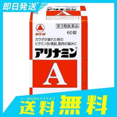 アリナミンA 60錠 滋養強壮剤 ビタミンB1 薬 栄養補給 筋肉痛 関節痛 体の疲れ 第3類医薬品