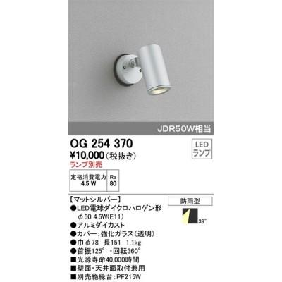 βオーデリック/ODELIC LED電球エクステリアスポットライト【OG254370】LEDランプ ランプ別売 電球色 マットシルバー 防雨型