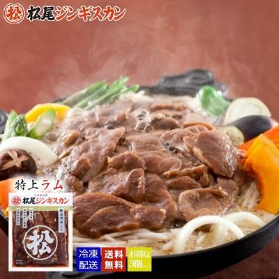 松尾ジンギスカン 特上ラム 味付 400g×3袋セット 送料無料 北海道 お土産 羊肉 ラム ジンギスカン 冷凍便
