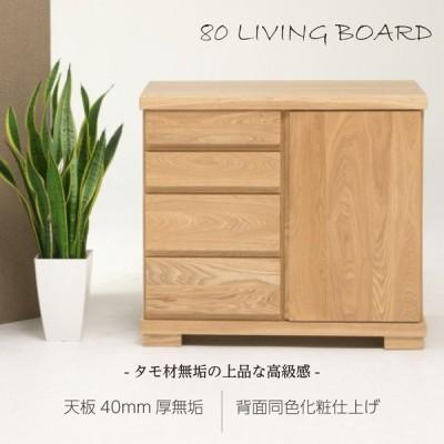 リビングボード リビング 棚 ボード ナチュラル 幅80 和 タモ無垢 和(なごみ)リビングシリーズの80リビングボードです。タモの美しい木目が特徴的です。