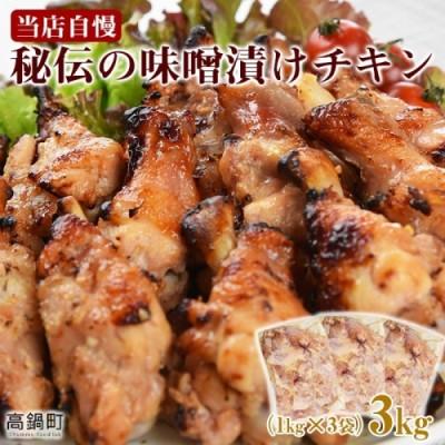 <秘伝の味噌漬けチキン 3kg(1kg×3袋)>