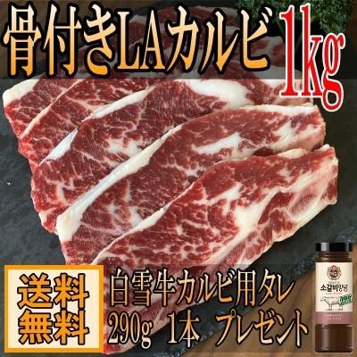 [送料無料]韓国家庭料理の定番、骨付きLAカルビ 1kg +白雪 牛カルビタレ(290g) 1個プレゼント