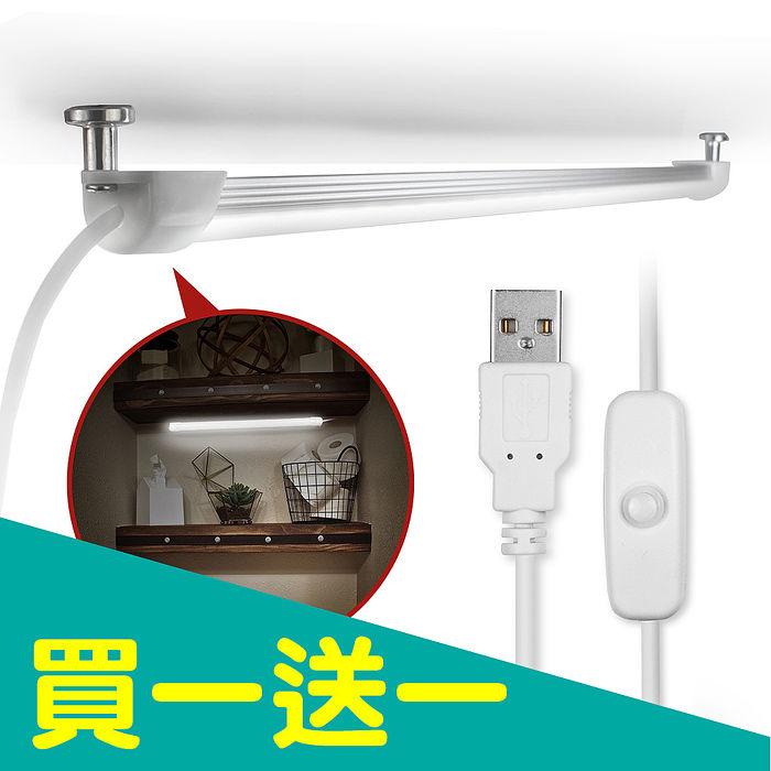 【買1送1】aibo USB 線控開關式 磁吸式超薄型LED燈管(活動)