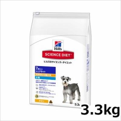 ●ヒルズ サイエンス・ダイエット シニアライト 肥満傾向の高齢犬用 小粒 3.3kg