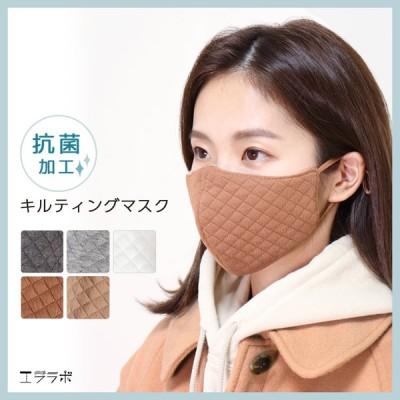 キルティング マスク 防寒 防寒対策 暖かい おしゃれ 抗菌加工 大人用 キルト ストッパー付き 内側綿100% 洗えるマスク 布マスク 立体 ファッションマスク