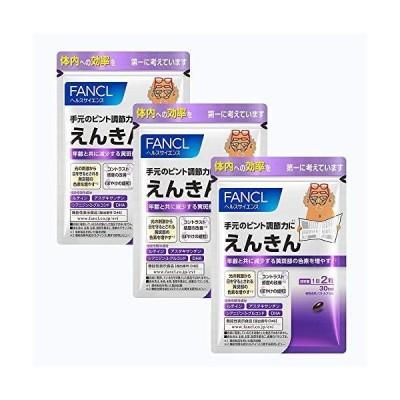 ファンケル (FANCL) えんきん 約90日分 [機能性表示食品] サプリメント