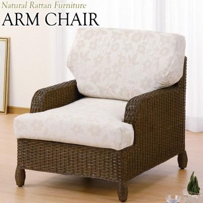 アームチェア 椅子 ソファ 1人掛 幅75 奥行92 高さ85cm ラタン家具 籐家具 天然素材 IS-0186