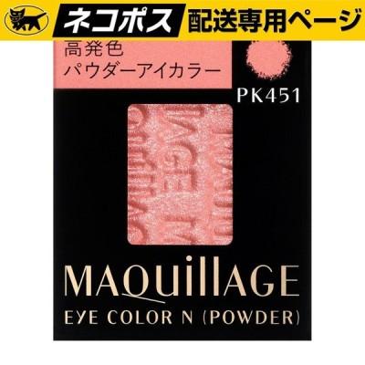 【ネコポス専用】資生堂 マキアージュ アイカラー N (パウダー) PK451 クリアカラー 1.3g