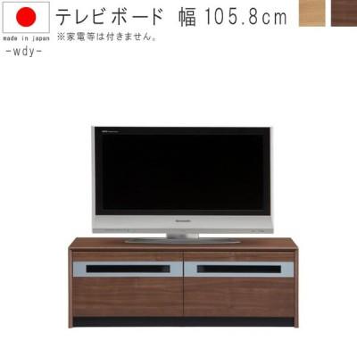 テレビボードのみ 幅105.8cm 日本製 国産 テレビボード リビングボード テレビ台 TV台 リビング家具 AV収納 収納 ナチュラル GMK