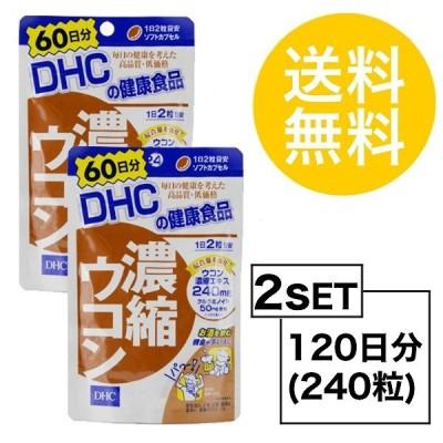 2個セット DHC 濃縮ウコン 60日分×2パック (240粒) ディーエイチシー サプリメント クルクミン 秋ウコン 健康食品 粒タイプ