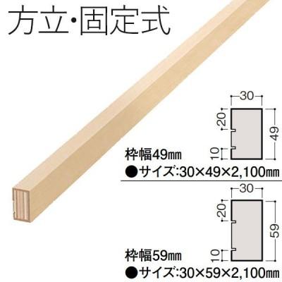 大建工業 hapia(ハピア) 和風造作材 方立・固定式