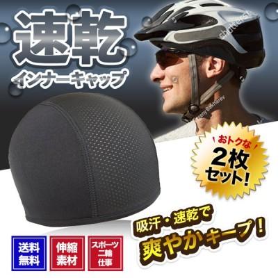 インナーキャップ ヘルメット 吸汗 速乾 帽子 バイク 自転車 野球 2枚セット