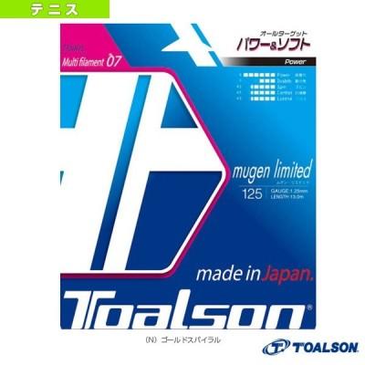 トアルソン テニスストリング(単張)  ムゲンリミテッド 125/130(7942510/7943010)ガット(マルチフィラメント)