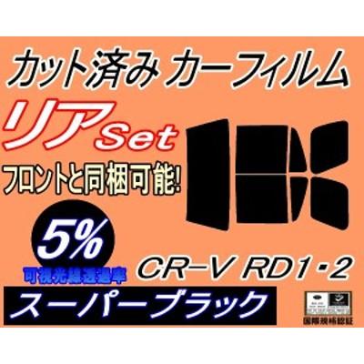 リア (b) CR-V RD1・2 (5%) カット済み カーフィルム 車種別 RD1 RD2 ホンダ
