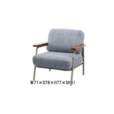 ソファー/一人掛け/W71 D78 H77 SH41