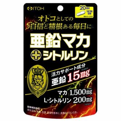 井藤漢方製薬 亜鉛マカ+シトルリン20日分 亜鉛マカ+シトルリン60粒