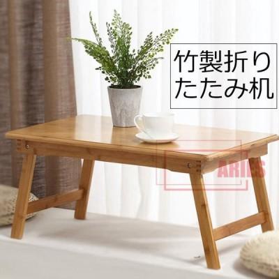 竹製折りたたみ机 文机 和室のパソコン机 電話やFAXの置台としても ナンチク テーブル 家具 インテリアDH4-AL09
